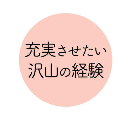 """""""充実させたい沢山の経験"""""""