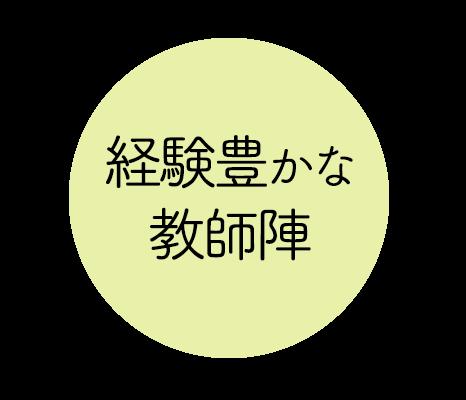 """""""経験豊かな教師陣"""""""