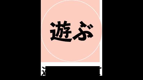 """""""遊ぶ〜遊びを通して〜"""""""
