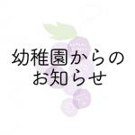 大成幼稚園からのお知らせ