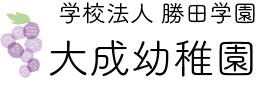 大成幼稚園