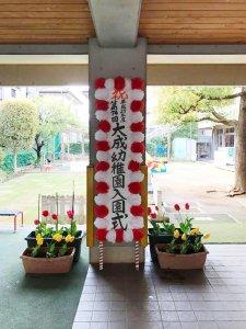 大成幼稚園入園式