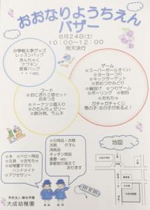 6/24(土)バザーのお知らせ