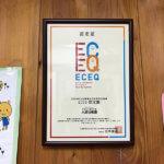 ECEQ実施園 認定証
