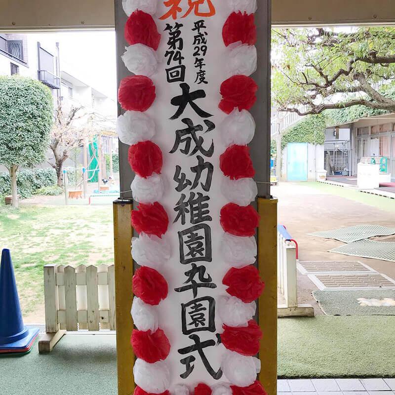 3/19 卒園式