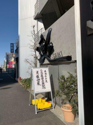 平成30年度 大成幼稚園卒園記念 肖像画展