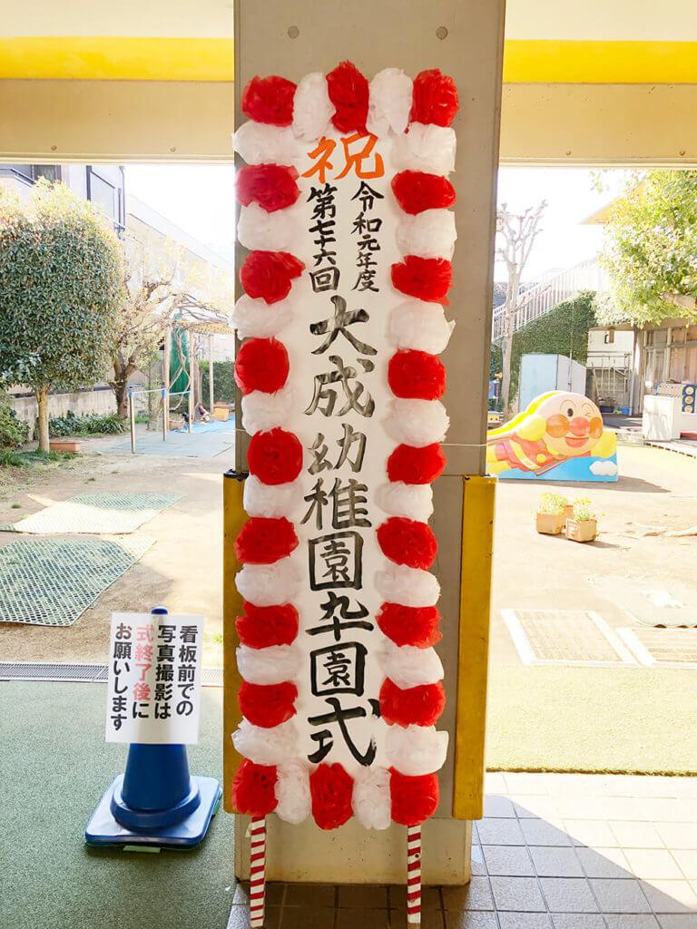 大成幼稚園 卒園式